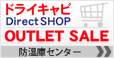 Dampporoof warehouse ドライキャビDirectSHOP OUTLET SALE 実施中